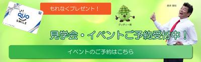 yoyaku.jpgのサムネール画像