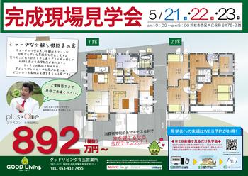 160521_佐野様完成見学会-01.jpg