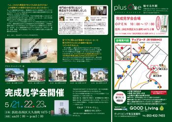 160521_佐野様完成見学会-02.jpg