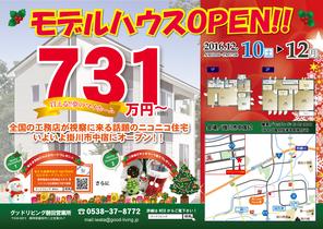 ニコニコ住宅モデルハウスオープン!!クリスマスVer