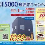祝!15000棟達成記念!!