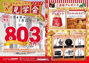 2017☆ 新春 見学会!