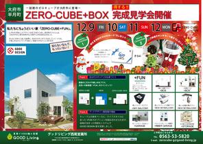【大府市】ZERO-CUBE+BOX完成現場見学会開催!!