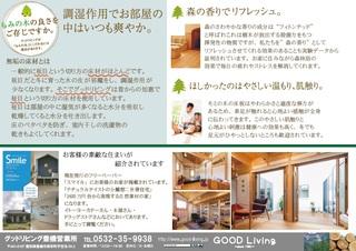 田原市見学会2.jpg