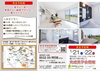 豊川市完成見学会.jpg