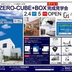 ZERO-CUBE+BOX完成現場見学会開催!!