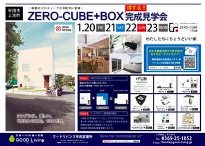 【半田市】ZERO-CUBE+BOX完成現場見学会開催!!