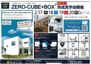 ZERO-CUBE+BOX²完成見学会【山県市】