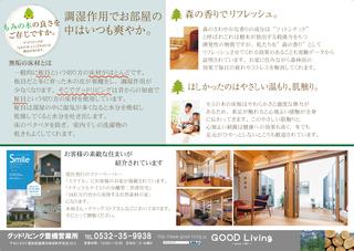 170211_田原市完成見学会-01.jpg