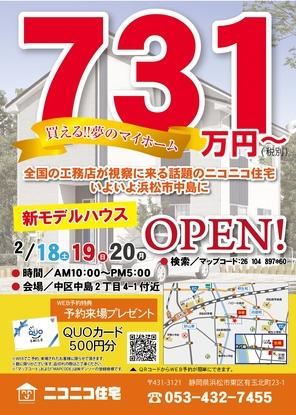 【月々返済5万円から】ニコニコ住宅モデルハウス見学会開催!