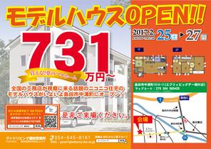 2月25日 島田市中溝町モデルOPEN!!