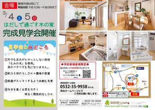 170304豊橋市見学会02.jpg