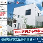 【磐田営業所】 ZERO CUBE モデルハウス見学会開催!!(袋井市)