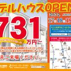 【17日~】新モデルハウスオープン!in万野原新田【~20日】