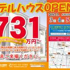 【3月は?】グッドリビング富士営業所、春直前イベント!【モデルハウスに!】