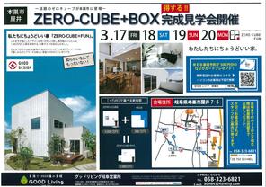 ZERO CUBE+BOX完成見学会開催!【本巣市】