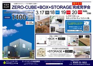 【半田市】ZERO-CUBE+BOX STORAGE完成現場見学会開催!!