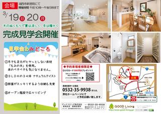 170319_豊橋新居完成見学会-02.jpg