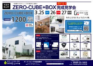 【半田市】ZERO-CUBE+BOX 完成現場見学会開催!