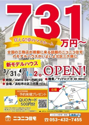 浜松市北区三方原町にニコニコ住宅モデルハウスオープン!!