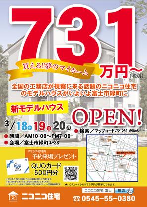 【富士市】時機到来!?住宅を考える春&イベント同時開催!
