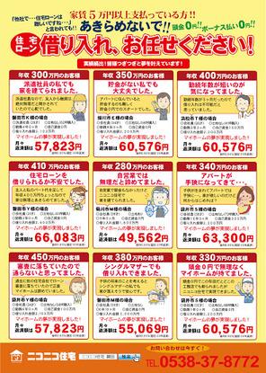 【731万円から】福田モデルハウスオープン!!ニコニコ住宅【磐田営業所】