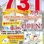 ニコニコ住宅モデルハウスオープン!!
