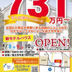 富士市今泉に新モデルハウスをオープン!【4/8~】