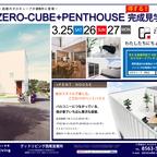 ZERO-CUBE+PENTHOUSE完成現場見学会開催!!