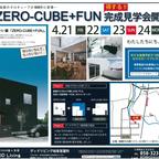 ZERO CUBE完成見学会【瑞穂市】
