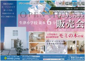 新モデルハウスオープン!【瑞穂市馬場】