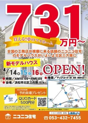 第2弾!ニコニコ住宅モデルハウス見学会開催!