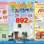 GWこどもの日スペシャルキャンペーン!【富士営業所】