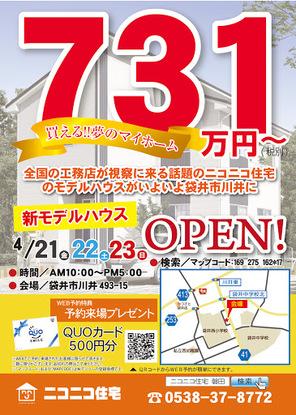 【袋井市川井】ニコニコ住宅オープン!!!