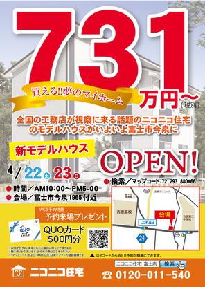 【今泉】好評につき、もう一度オープンハウス!【春は、見学日和】