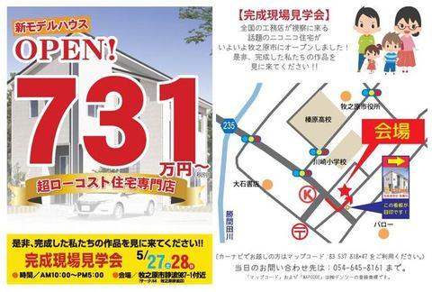 170527_牧之原市ミチオン様邸DM-01.jpgのサムネール画像のサムネール画像