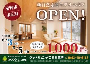 秦野市にモデルハウスオープン!!