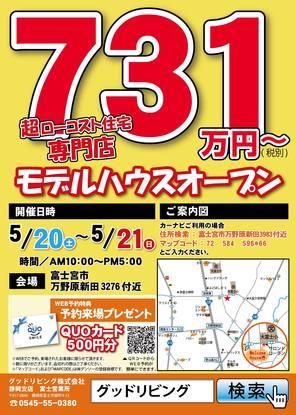 ニコニコ住宅モデルハウス オープン!!【富士宮市万野原新田】
