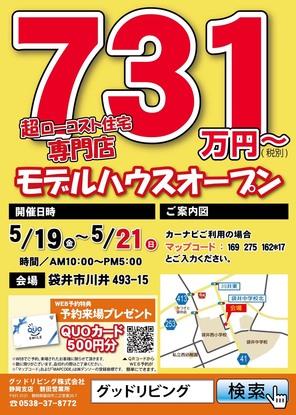 【袋井市川井】ニコニコ住宅モデルハウスオープン!!
