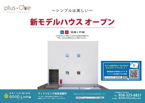 [訂正3]170610_瑞穂モデルオープン-01.jpg