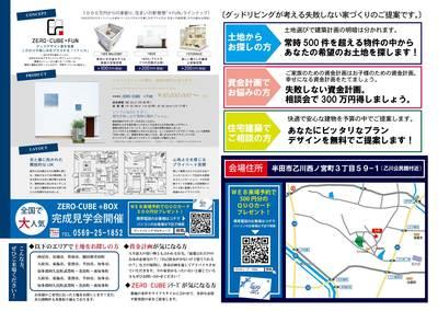 完成見学会-02.jpg
