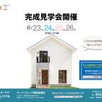 【完成現場見学会】~西尾市戸ケ崎3丁目(momi)~