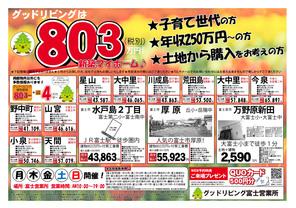 富士・富士宮で土地からの家づくりをお考えの方、必見!!