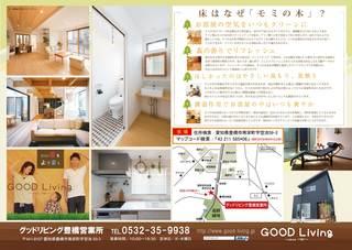 170610_豊橋木の家チラシ-02.jpgのサムネール画像