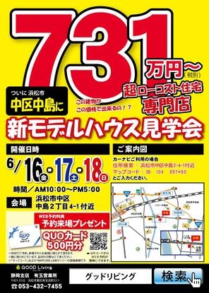 中島新モデルハウス見学会開催!!