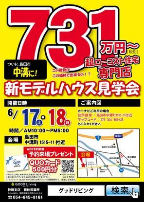 【オープンハウス】 6/17・18島田市中溝町にて開催☆