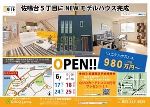 【佐鳴台5丁目】モデルハウス オープン!