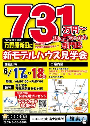 【富士宮市万野原新田】モデルハウス オープン!