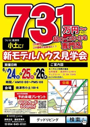 【グランドオープン!】 6/24~26 焼津市小土モデル☆