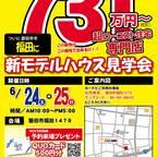 【磐田市福田】モデルハウスオープン!!!